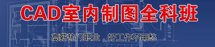 上海CAD室内制图全科辅导班