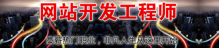 上海网站设计培训、网页设计培训学校
