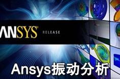 上海Ansys有限元分析培训