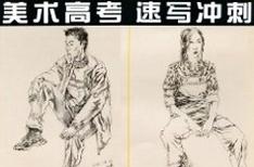 上海美术培训、中专美术培训、高考美术培训、上海非凡进修学院
