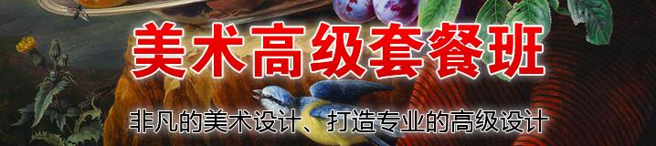 上海美术培训、素描培训、色彩培训、上海非凡进修学院