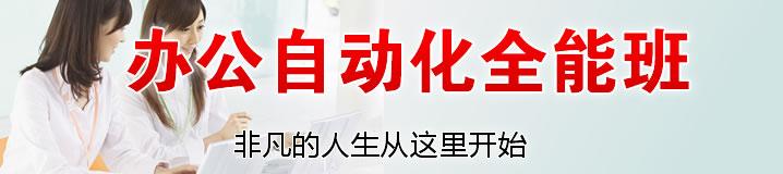 上海办公培训、word培训、excel培训、ppt培训、上海非凡进修学院