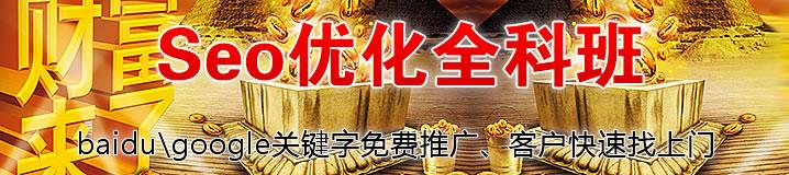 上海seo培训、网络营销培训、网络推广培训、品牌营销培训、电子商务培训