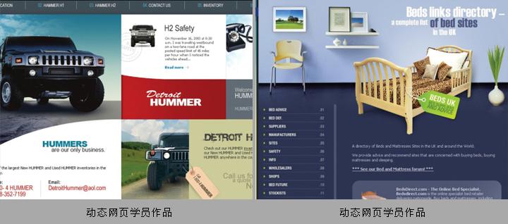 上海网页设计培训、网站设计培训、动态网页培训、美工设计培训、上海非凡进修学院