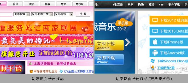 上海网页设计培训,网站设计培训,动态网页培训,美工设计培训,上海非凡