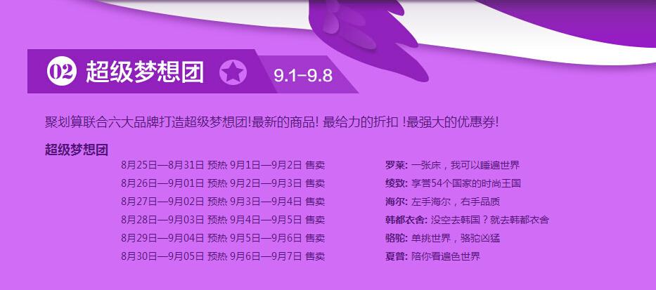 网络营销资讯>淘宝聚划算9月9日99大促活动玩转攻略—上海淘宝网店