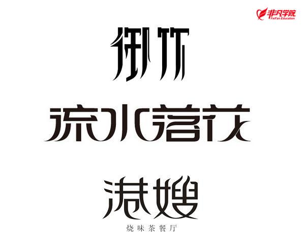 平面ui/e培訓資訊>上海平面廣告設計培訓—字體進階篇!