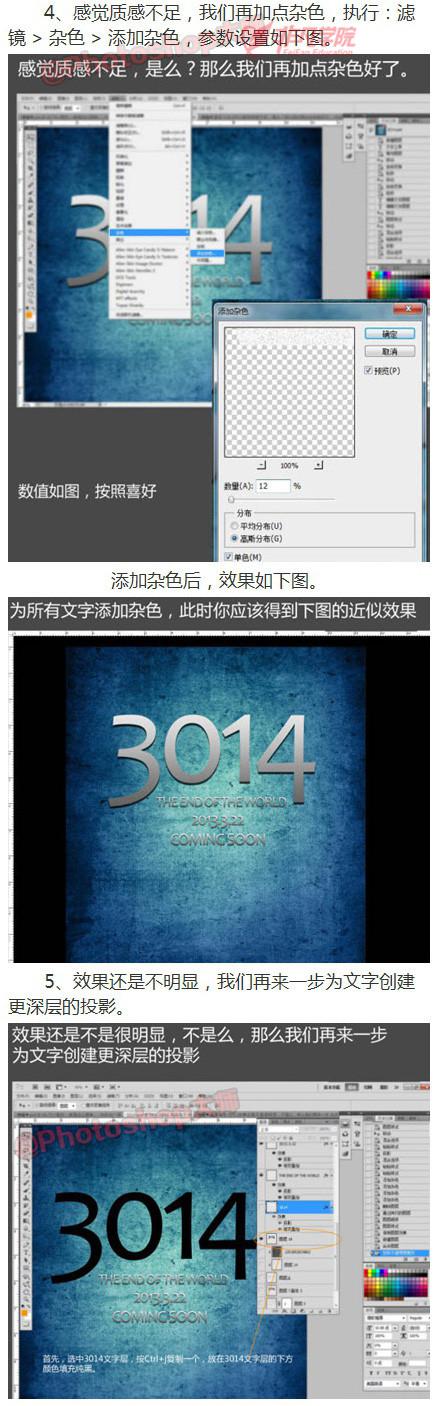 上海网页美工设计培训—用photoshop打造炫酷的科幻碎裂字体海报