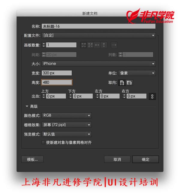 平面ui資訊>上海ui設計培訓—使用adobe illustrator 做ui設計你所不