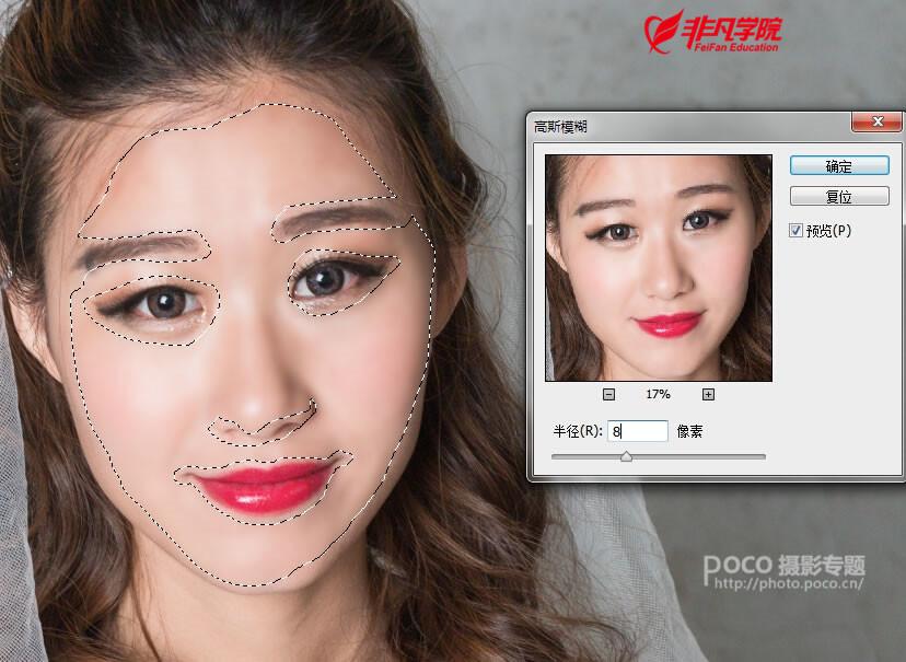 上海php培训学校—用photoshop做人像后期ps面部处理的教程