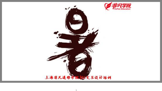 平面ui资讯>上海创意广告设计培训—3步轻松做出大气潦草的中文字体