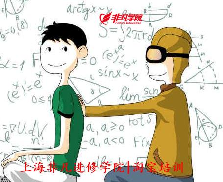 网络营销培训资讯>上海淘宝培训学校—8年淘宝运营解析中小卖家起步图片