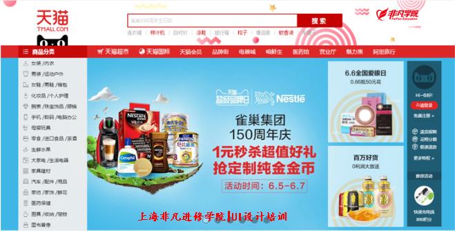 平面ui/e培訓資訊>上海界面設計培訓—想轉行?