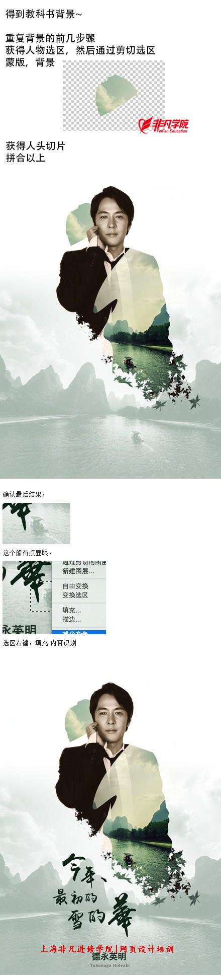 老师用photoshop制作双重曝光的宣传海报教程