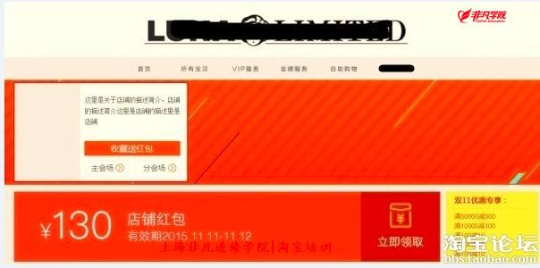 淘宝网店铺招牌论+�_网络营销培训资讯>上海天猫培训—淘宝网营销工具\