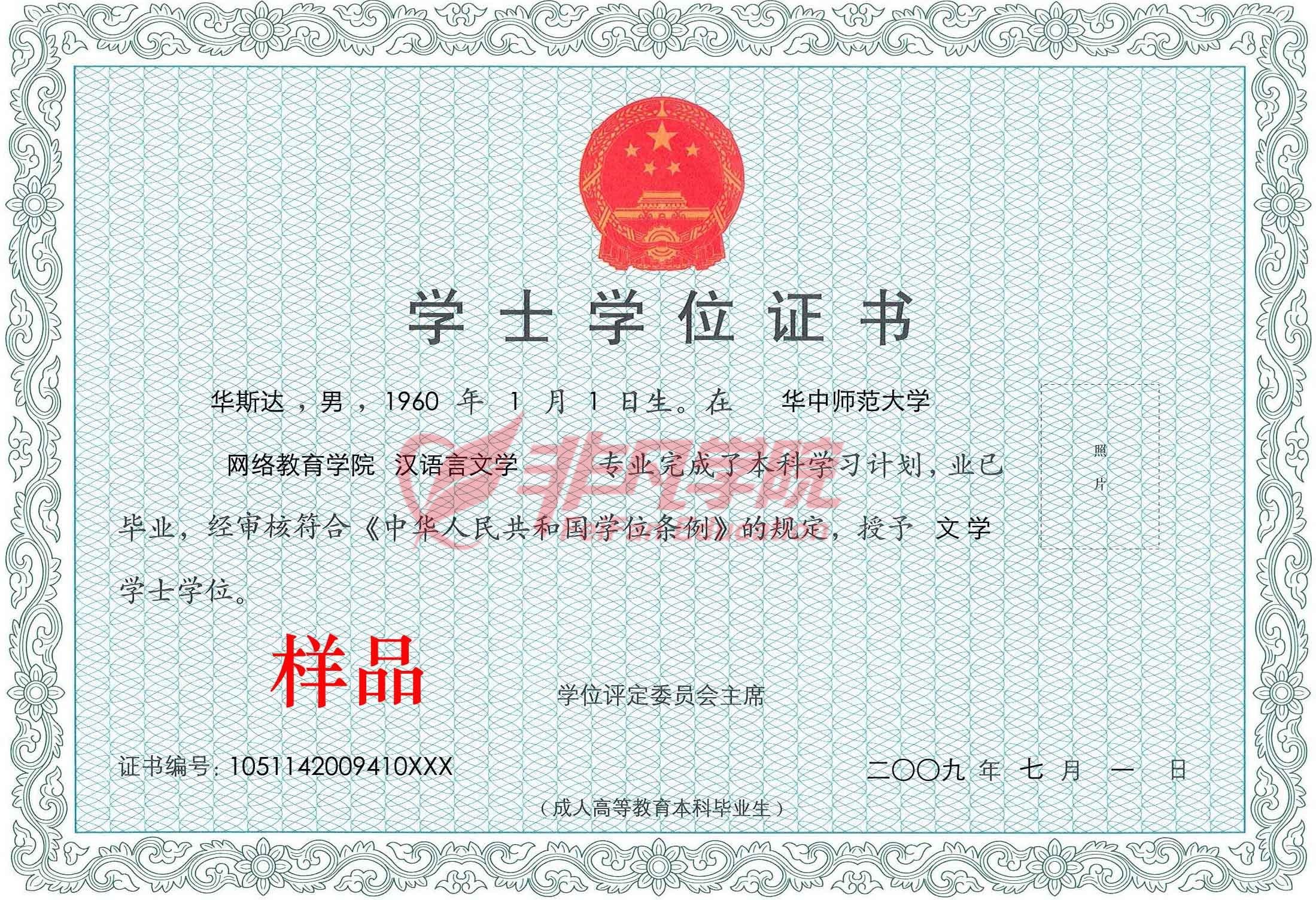 华中师范大学网络教育2017年春季招生简章