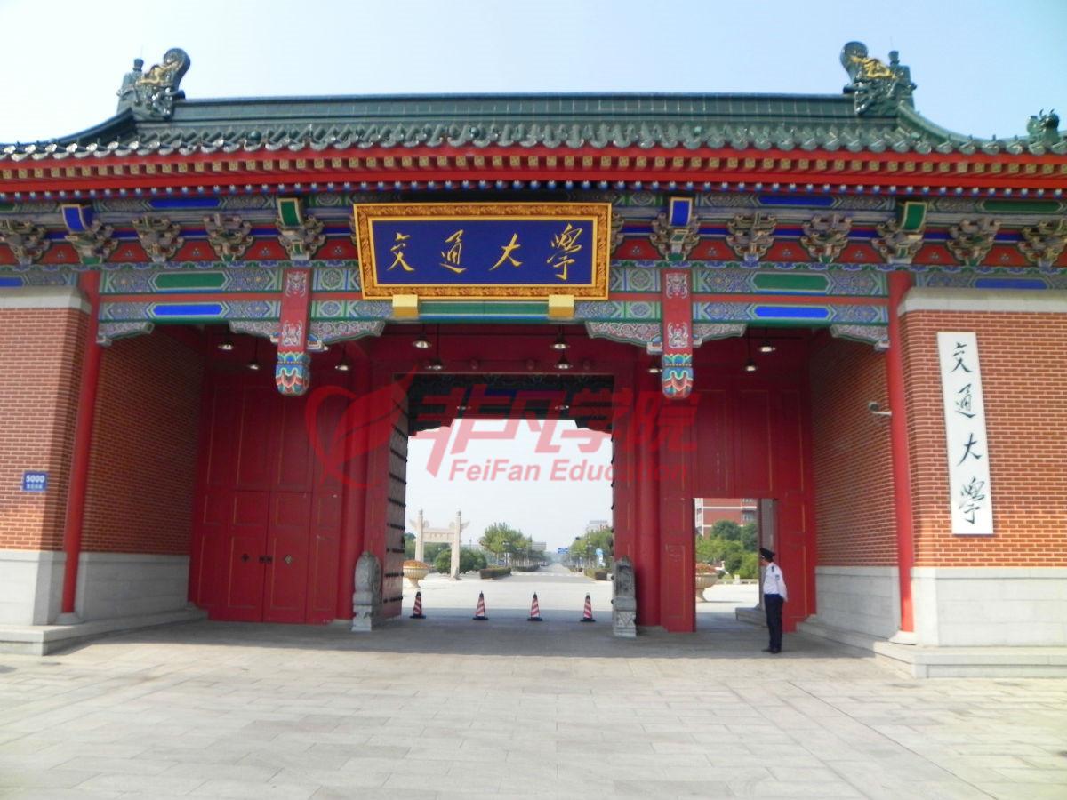 上海非凡进修学院 上海网络教育学历培训 1亿非户籍人口落户城市方案图片