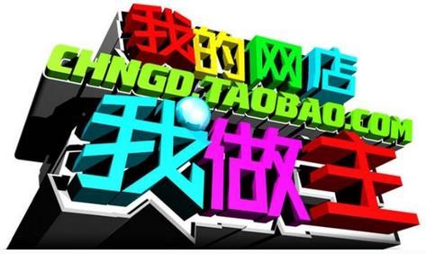 网络营销资讯>上海淘宝美工设计培训—淘宝网店装修这四点要遵守