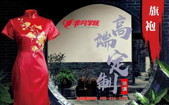 上海服装设计师培训—非凡学院服装设计:传统旗袍工艺高定班来了