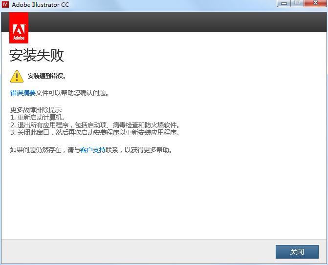 上海网页美工设计培训—安装adobe cc一直报错提示安装遇到错误的解决