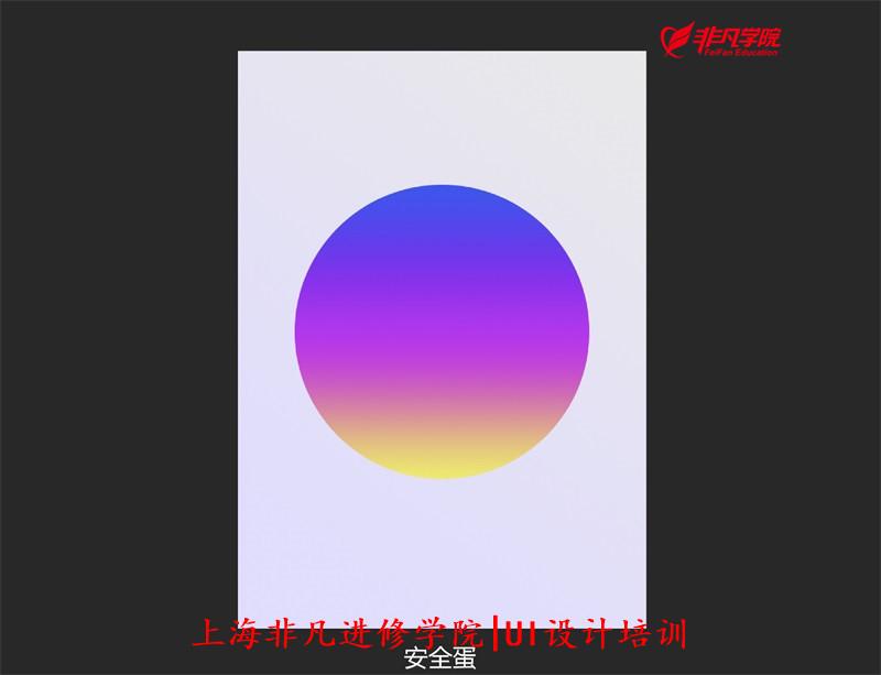 上海ui界面设计培训—photoshop渐变新玩法