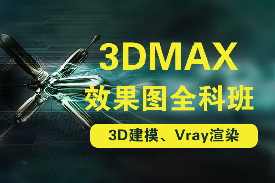 3Dsmax培训