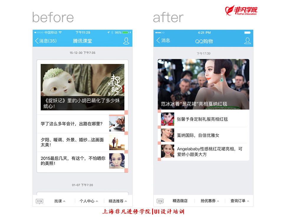 ui交互設計資訊--上海ui設計培訓—ui設計中對平面的