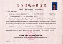 上海网络工程师培训