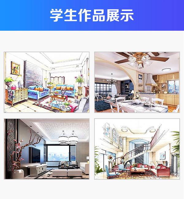 室内设计师培训首选上海非凡进修学院|上海室内软装设计培训多少钱