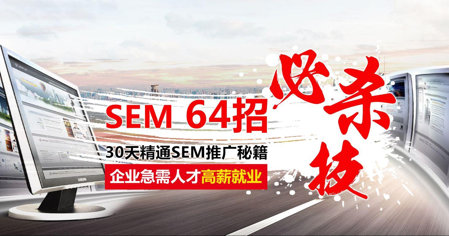 上海SEM培训