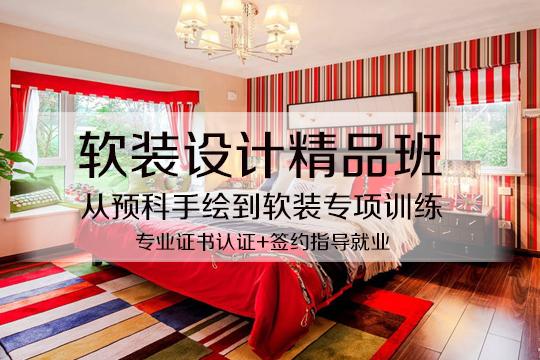 室内景观培训资讯>上海软装设计培训老师教你如何做一个合格的软装