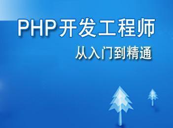 网页设计培训资讯--上海php开发工程师培训,php程序员