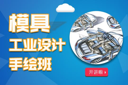 机械模具培训资讯>上海工业手绘培训多少钱,模具工业手绘专业培训班