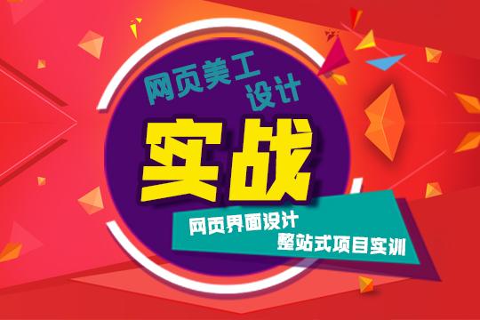 上海网页美工设计培训