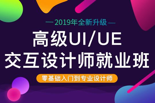 上海UI设计培训机构