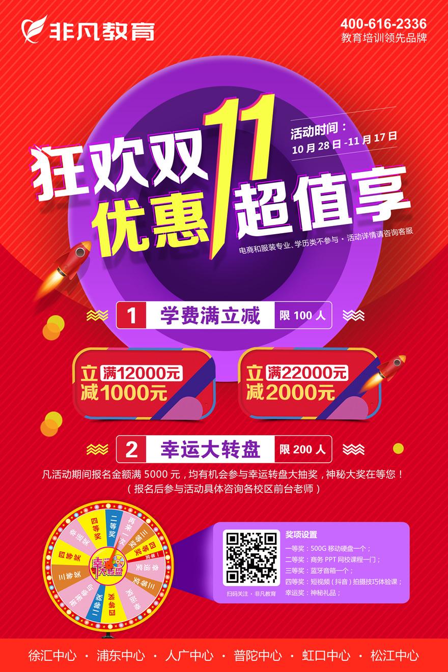 上海电脑设计培训机构
