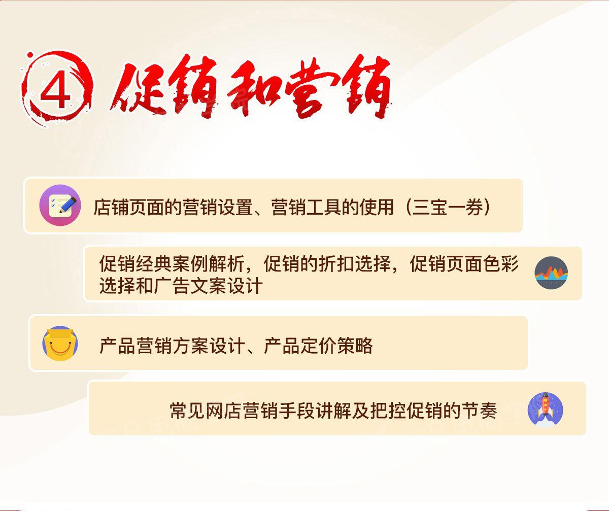 上海淘宝运营培训学校
