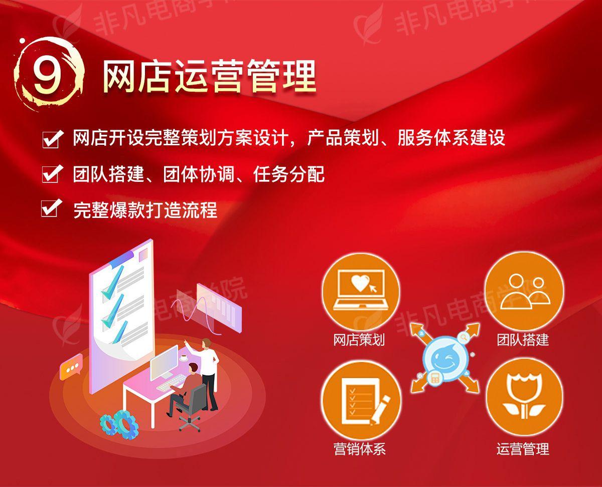 上海天猫运营培训课程