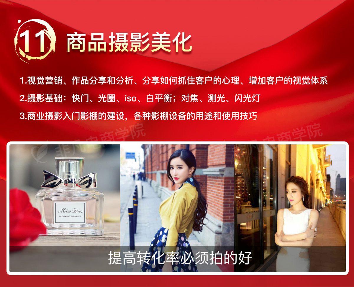上海天猫运营培训机构