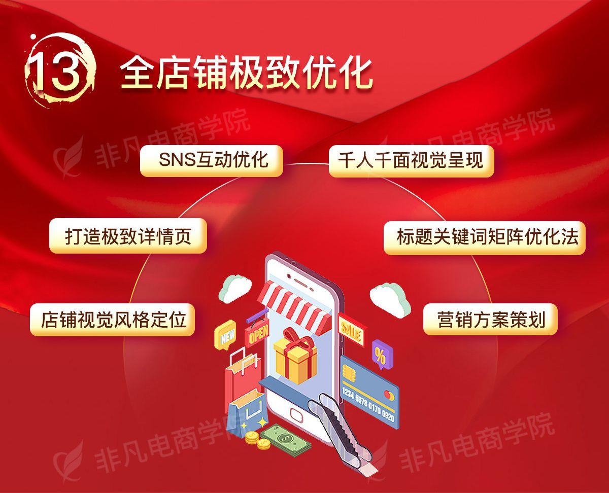 上海天猫运营培训学校