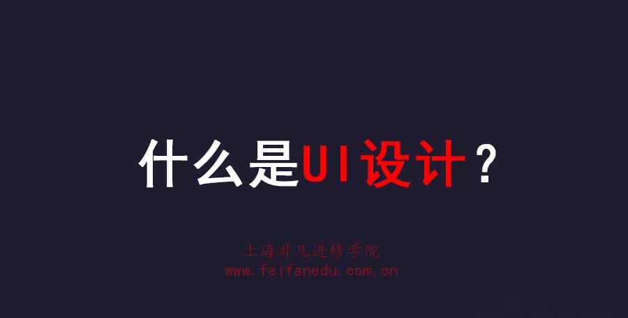 平面ui/e培訓資訊>上海非凡教育ui交互設計培訓課程助你努力6個月換一