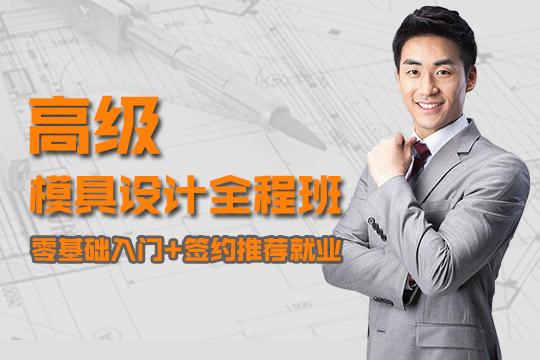 上海机械模具设计培训学校