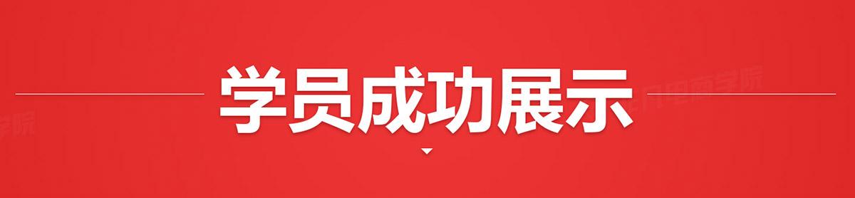 上海淘宝美工培训