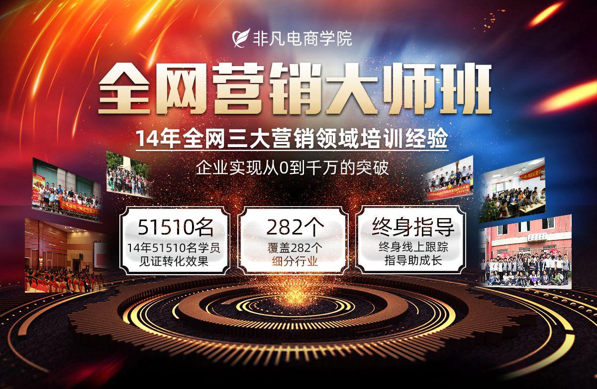 上海网络营销培训