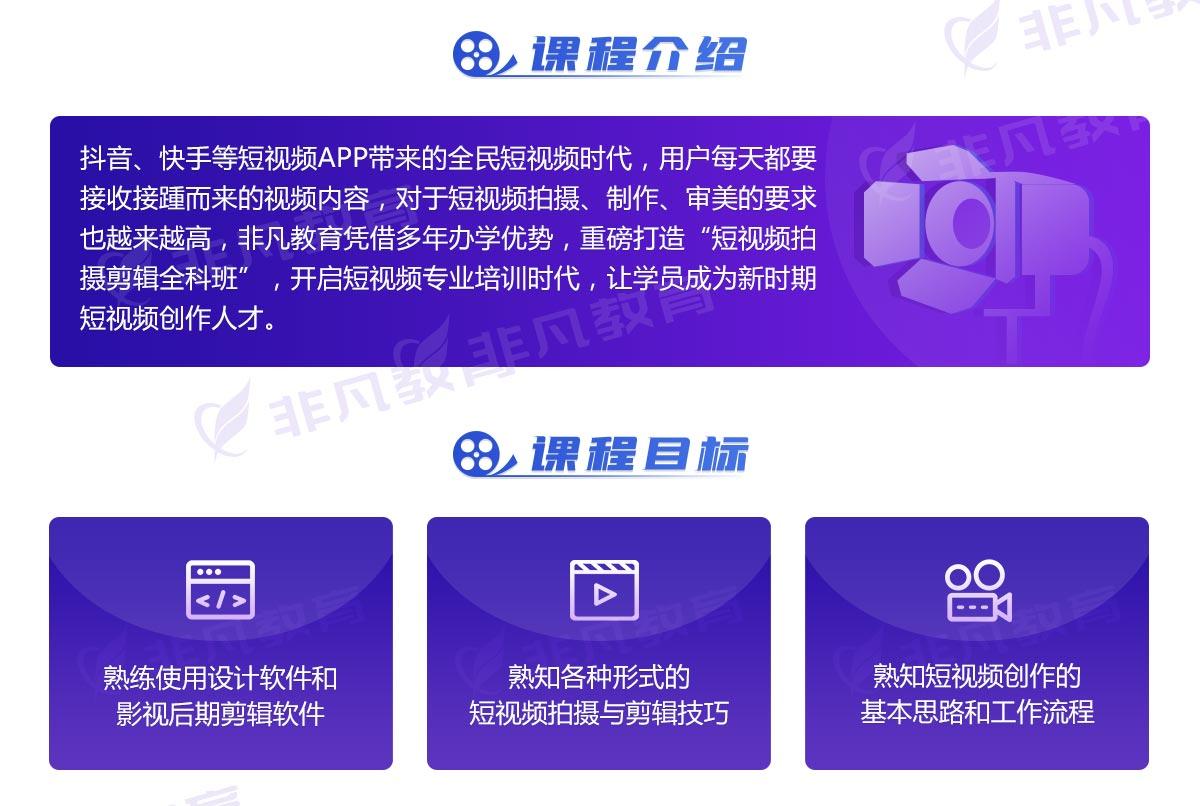 上海抖音短视频培训