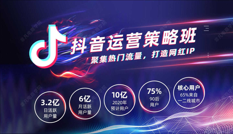 上海电商短视频培训