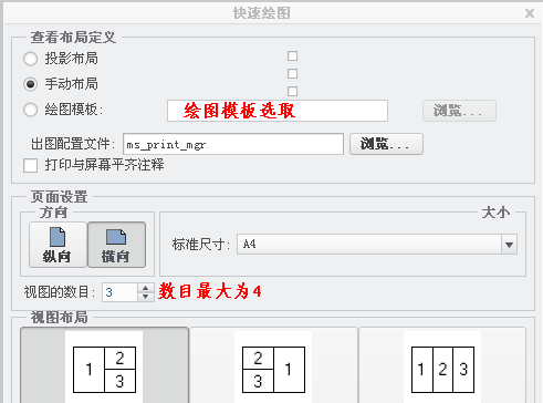 上海非凡进修学院--模具设计培训教程-creo文件菜单