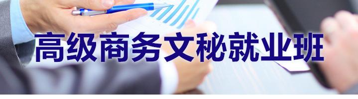 上海商务办公文秘培训
