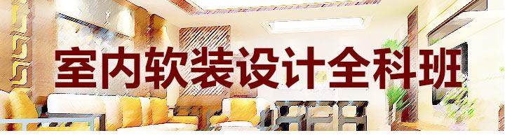 室内设计风格,室内造型设计                  室内照明与电路