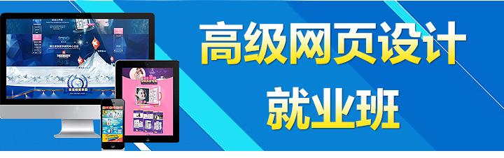上海网页设计培训班
